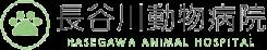 長谷川動物病院